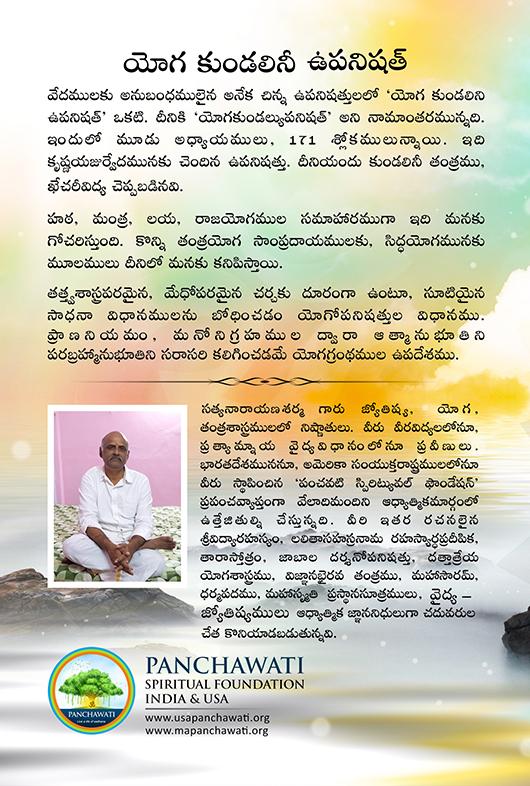 BC_Yoga_Kundalini_Upanishat