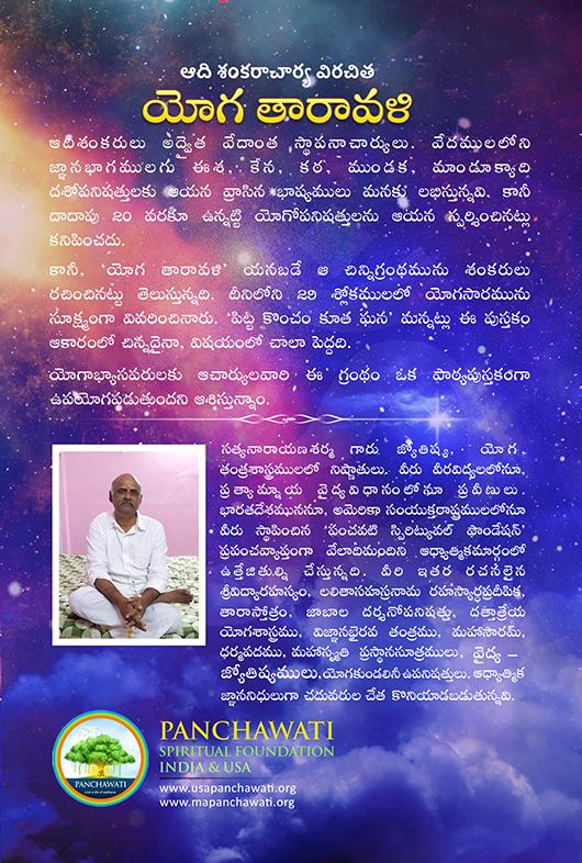 BC_Yoga_taravali