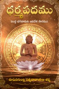 FC_Dharamapadamu