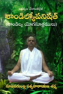 FC_Shandilyopanishat