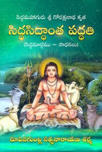 FC_Siddha_Siddhanta_Paddhati