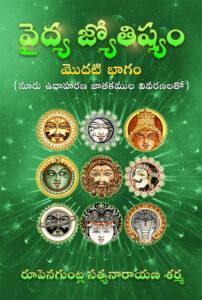 FC_Vaidya_Jyothishyam_1