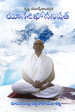 TN_Yoga_Shikopanishath