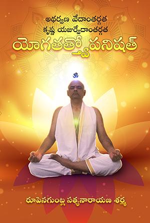 TN_Yoga_Tatvopanishat
