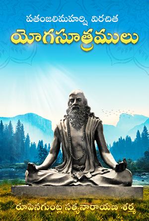 Patanjali Yoga Sutramulu