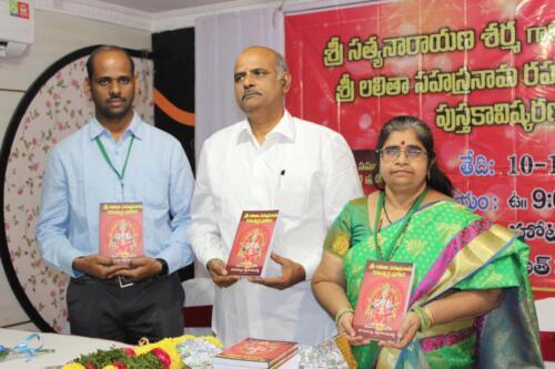 శ్రీ లలితా సహస్రనామ రహస్యార్ధ ప్రదీపిక పుస్తక ఆవిష్కరణ Dec 2017